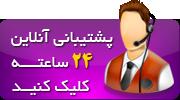 پشتیبانی 24 ساعته TextSms.ir