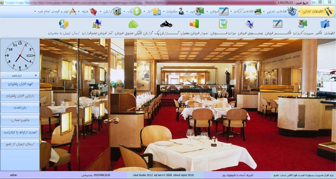 نرم افزار مدیریت رستوران و فست فود بامبو-کاملترین نرم افزار مدیریت و حسابداری رستوران در ایران