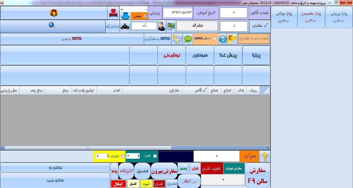 نرم افزار حسابداری رستوران و فست فود و کافی شاپ بامبو کاملترین نرم افزار حسابداری در ایران