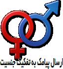 ارسال پیامک به تفکیک جنسیت و سن و سال برای اولین بار در ایران