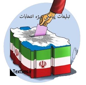تبلیغات پیامکی ویژه انتخابات سال 1392
